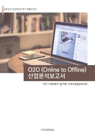 O2O(Online To Offline) 산업분석보고서
