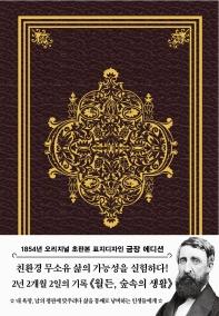 월든(초판본)(1854년 오리지널 초판본 표지디자인 금장 에디션 한정판)