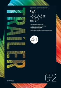 UAA 고등 생명과학2 TRAILER 모의고사 Series2 4회분(2022)
