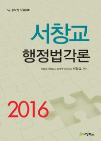 서창교 행정법각론(2016)