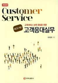 NCS기반 고객서비스 능력 향상을 위한 고객응대실무