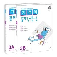 기적의 중학연산 3학년 세트(3A, 3B)
