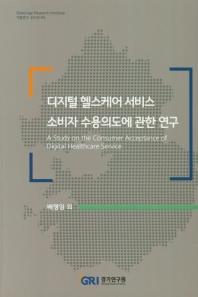 디지털 헬스케어 서비스 소비자 수용의도에 관한 연구