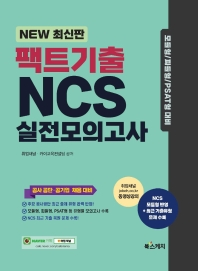 NEW 최신판 팩트기출 NCS 실전모의고사