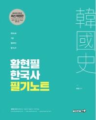 황현필 한국사 필기노트(2021)