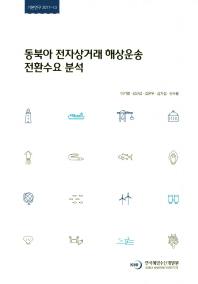 동북아 전자상거래 해상운송 전환수요 분석