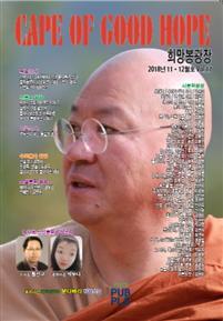 희망봉광장 2018년 11/12월호 제17집 VOL.17.