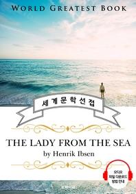 바다에서 온 여인(The Lady From The Sea) - 고품격 시청각 영문판