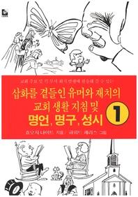 삽화를 곁들인 유머와 재치의 교회 생활 지침 및 명언, 명구, 성시 1