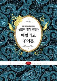 윤홍아 명작 로맨스 세트(전2권)