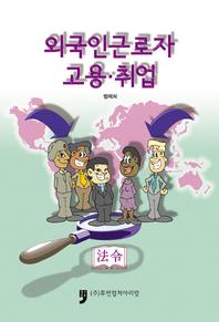 외국인근로자 고용·취업