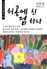 허공에 친 점 하나(신상성 단편선 04)