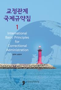 교정관계 국제규약집. 1