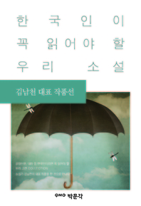 김남천 대표 작품선  한국인이 꼭 읽어야 할 우리 소설