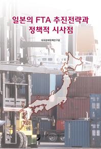 일본의 FTA 추진전략과정책적 시사점