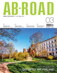 AB-ROAD 2016년 3월호