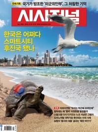 시사저널 2016년 1400호 (주간지)