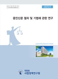 증인신문 절차 및 기법에 관한 연구