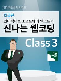 인터페컬로지 시리즈 인터렉티브 소프트웨어 텍스트북 신나는 웹코딩 초급편 Class 3(체험판)