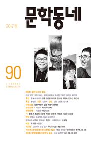 계간 문학동네 2017년 봄 통권 90호