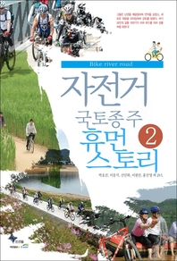 자전거 국토종주 휴먼 스토리②