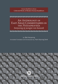 An Anthology of East Asian Commentaries on the Nyayapravesa Inmyeong ip jeongni-ron hoeseok