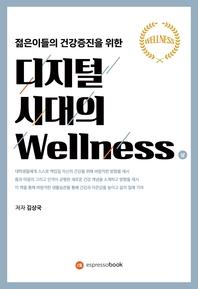 디지털 시대의 Wellness - 상권