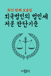 외국법인의 법인세 처분 판단기준 (최신 판례 모음집)