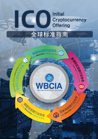ICO[Initial Cryptocurrency Offering] Global Standards Guidelines (Chinese)