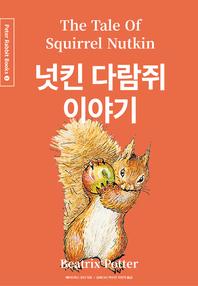 넛킨 다람쥐 이야기(영어+한글+중국어판)