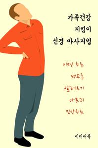 가족건강 지킴이 신경 마사지법 (이명 치료, 편두통, 알레르기 아토피 민간치료)