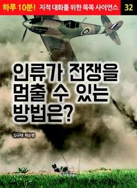 인류가 전쟁을 멈출 수 있는 방법은?