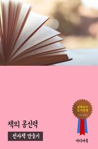 책의 공신력 (전자책 만들기)