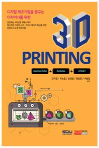 3D PRINTING(디지털 제조기업을 꿈꾸는 디자이너를 위한)