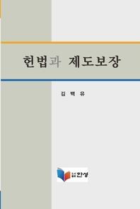 헌법과 제도보장