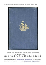 하멜의코리아표류기 네덜란드어Verhaal van het vergaan van het jacht de Sperwer