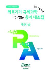 의료기기 규제과학(RA) 전문가를 위한 국·영문 용어 대조집