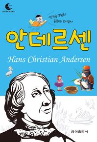 역경을 극복한 동화의 마법사 안데르센