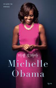 현대 미국인을 대표하는 아이콘 미셸 오바마의 전기 미셸 오바마