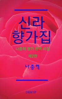 신라 향가집-나종혁 향가 완역 시집  제2판