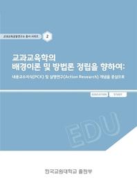 교과교육학의 배경이론 및 방법론 정립을 향하여 : 내용교수지식(PCK) 및 실행연구(Action Research) 개념