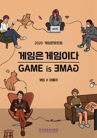2020 게임문화포럼 게임은 게임이다(Game is game) - 게임X이용자