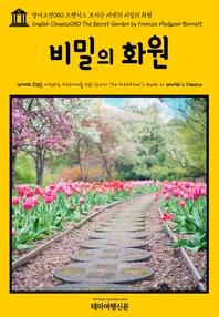 영어고전080 프랜시스 호지슨 버넷의 비밀의 화원(English Classics080 The Secret Garden by Frances Hodg