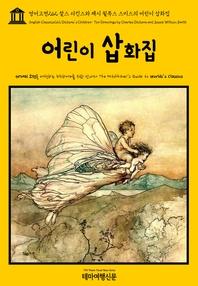 영어고전262 찰스 디킨스와 제시 윌콕스 스미스의 어린이 삽화집(English Classics262 Dickens's Children: Ten Drawings by Charles Dickens and Jessie Willcox Smith)