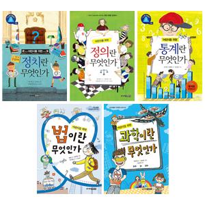 스토리텔링 가치토론 교과서 시리즈 1~5권 세트-어린이를 위한 정치/정의/통계/법/과학이[개정판]