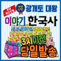 광개토대왕이야기한국사 [2021년 최신판] 전72권/한국사 학습동화