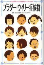 プラダ―.ウィリ―症候群 先天性疾患による發達障害のことがわかる本