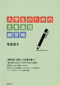 大學生のための文章表現練習帳