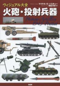 ヴィジュアル大全火砲.投射兵器