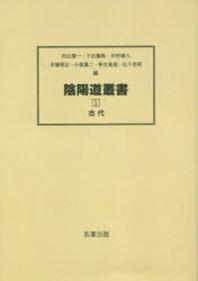 陰陽道叢書 1 新裝版